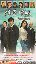 Management Marriage (H-DVD) (End) (China Version)