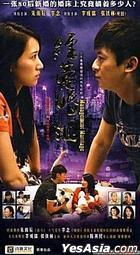 Management Marriage (DVD) (End) (China Version)