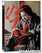 Anarchist from Colony (Blu-ray) (韓國版)
