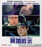 Revelation of Ghost Marriage (2014) (VCD) (Hong Kong Version)