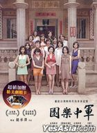 Paradise In Service (2014) (DVD) (Taiwan Version)