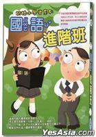 Nai Wa Xiao Xue Tang:  Guo Yu Jin Jie Ban (DVD) (Taiwan Version)