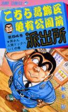 kochira katsushikaku kameari kouemmae hashiyutsujiyo 54 54 jiyampu komitsukusu riyousan ningen dotsuku e iku no maki