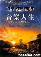 Music Of My Life (2017) (DVD) (Taiwan Version)