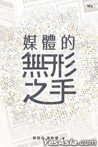 Mei Ti De Wu Xing Zhi Shou