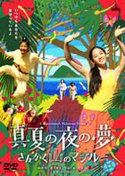 Manatsu no Yo no Yume - Sanakakuyama no Majiru (DVD) (Japan Version)