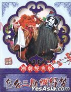 Bao Gong San Kan Hu Die Meng (DVD) (China Version)