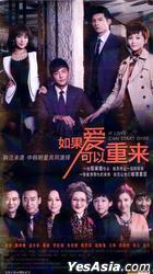 如果愛可以重來 (2014) (H-DVD) (1-40集) (完) (中國版)