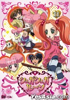 Sugar Sugar Rune Vol.11 (Japan Version)