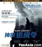 Alex Cross (2012) (VCD) (Hong Kong Version)