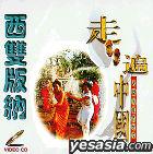 Zou Bian Zhong Guo - Xi Shuang Ban Na