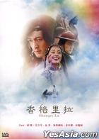 Shangri-La (DVD) (End) (Taiwan Version)