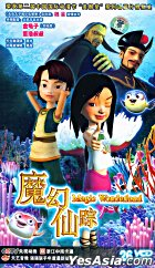 Magic Wonderland (VCD) (The Complete Series) (China Version)