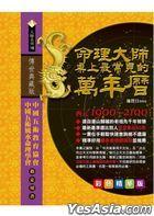 Ming Li Da Shi Zhuo Shang Zui Chang Jian De Wan Nian Li