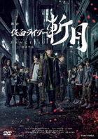 Theatrical Play Kamen Rider Zangetsu - Gaimu Gaiden - [w/ DX Zangetsu Kachidoki Arms Ride Watch] (DVD) (Deluxe Edition)(Japan Version)