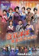 All-stars Grand Concert (DVD + 2CD)