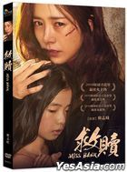 Miss Baek (2018) (DVD) (Taiwan Version)