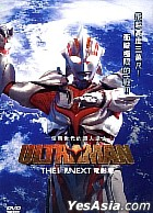 Ultraman The Next (Theatrical Edition)