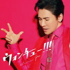 Want You!!! (SINGLE+DVD)  (First Press Limited Edition) (Japan Version)