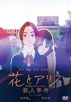 The Case of Hana & Alice (DVD)(Japan Version)