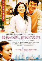 Saigo no koi hajimete no koi (Last Love, First Love) (Japan Version - English Subtitles)