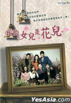 My Daughter the Flower (DVD) (End) (Multi-audio) (SBS TV Drama) (Taiwan Version)