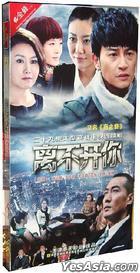 離不開你 (H-DVD) (經濟版) (完) (中國版)