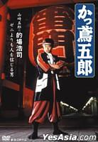 Kattobi Gorou (Japan Version)