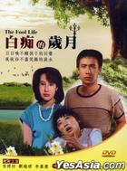 The Fool Life (DVD) (Taiwan Version)