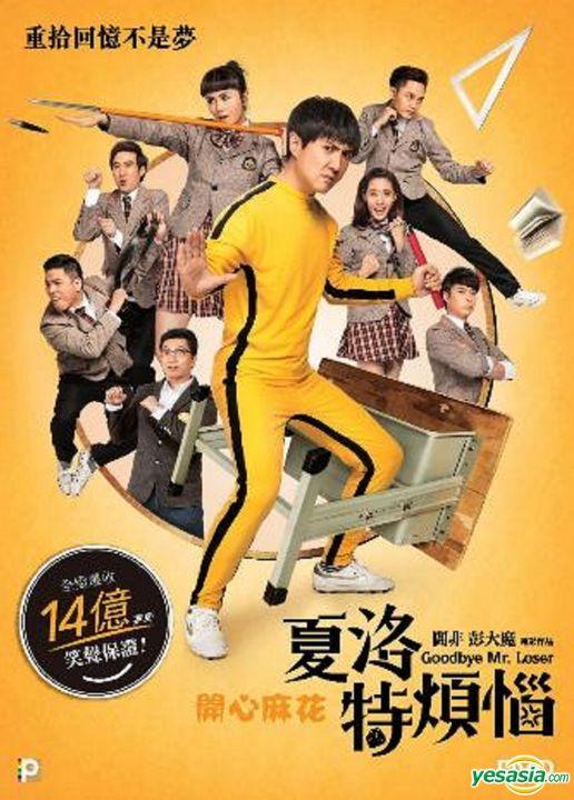 Yesasia Goodbye Mr Loser 2015 Dvd Hong Kong Version Dvd Ma Li Ai Lun Panorama Hk Mainland China Movies Videos Free Shipping