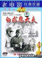 You Xiu Ren Wu Chuan Ji Pian  Bai Qiu En Da Fu (DVD) (China Version)