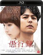 愚行录 (Blu-ray) (英文字幕) (特装限定版)(日本版)