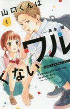 Yamaguchi-kun wa Warukunai 1
