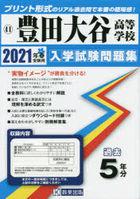 2021 toyota ootani koutou gatsukou aichiken niyuugaku shiken mondaishiyuu 41