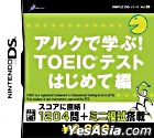 TOEIC Test 基礎編 (日本版)