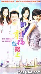 Xing Fu Zai Lu Shang (H-DVD) (End) (China Version)