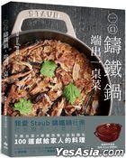 Yi Kou Zhu Tie Guo , Duan Chu Yi Zhuo Cai
