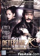 Detective K: Secret of Virtuous Widow (DVD) (English Subtitled) (Malaysia Version)