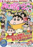 Monthly Manga Town 18391-09 2020