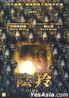The Dark (Hong Kong Version)