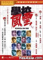 School On Fire (1988) (DVD) (2019 Reprint) (Hong Kong Version)
