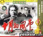 Wen Ge Gu Shi Pian Shi Yue de Feng Yun (VCD) (China Version)