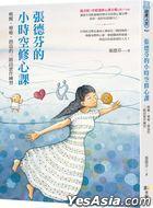 Zhang De Fen De Xiao Shi Kong Xiu Xin Ke : Huan Xing , Liao Yu , Chuang Zao De San Jie Duan Shi Zuo Lian Xi