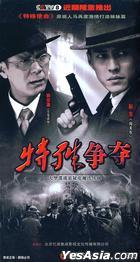 Te Shu Zheng Duo (DVD) (End) (China Version)