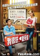 I Fine..Thank You..Love You (DVD) (English Subtitled) (Hong Kong Version)