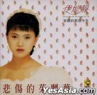 Sad Juliet (Singapore Version)