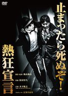 Nekkyo Sengen  (DVD) (Japan Version)
