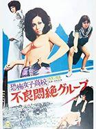 KYOUFU JOSHI KOUKOU FURYOU MONZETSU GROUP (Japan Version)