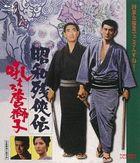 Showa Zankyo Den Hoero Karajishi  (Japan Version)