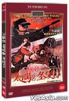 彼らは太陽を撃った (DVD) (韓国版)